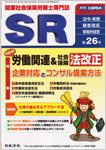 開業社会保険労務士専門誌SR